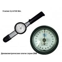 Динамометрические ключи Стрелочные (ZNB-Серия) СМТ до 2800 Nm